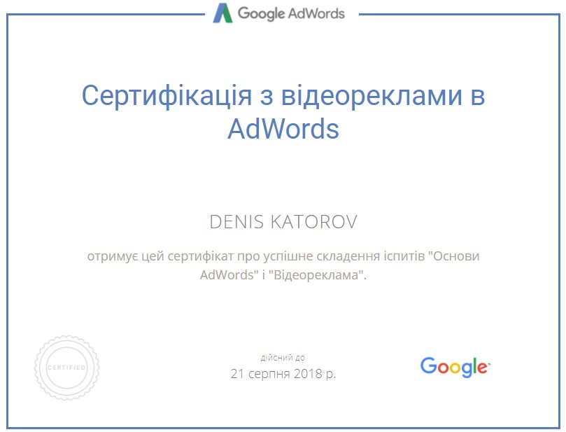 Homka — Google AdWords