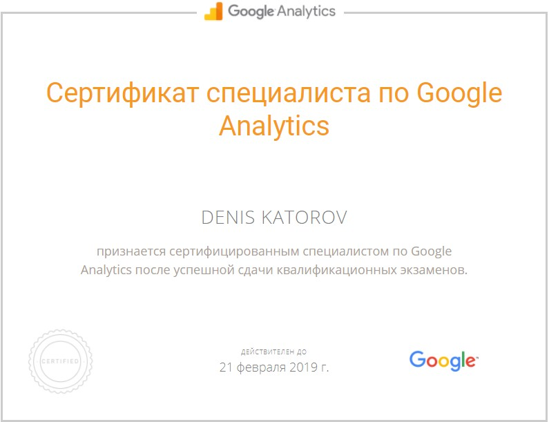 Denis Homka – Google Analytics