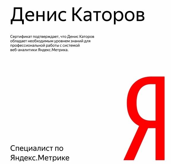 Denis Homka – Yandex.Metrica