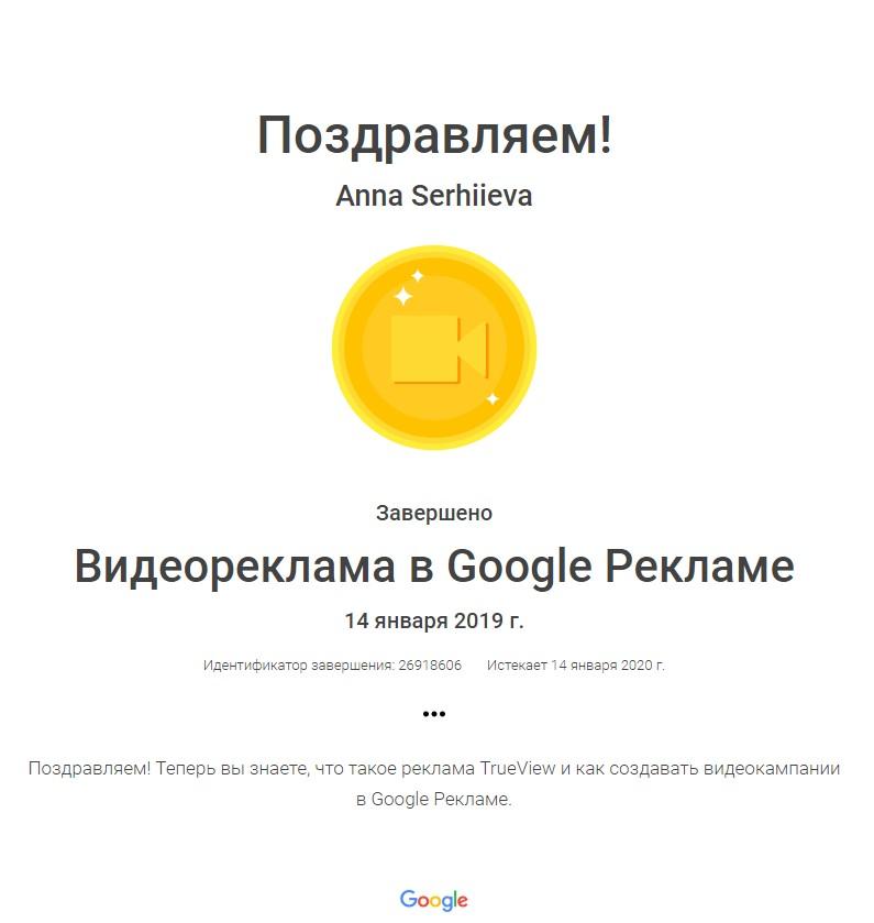 Анна Infinity — Google AdWords