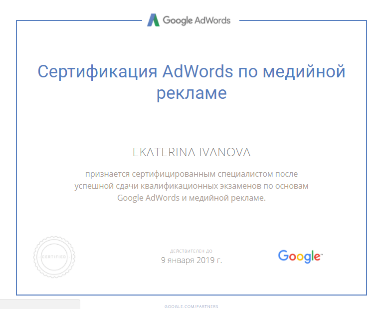 Ivanchik — Google AdWords