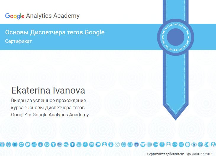Ivanchik — Google Tag Manager