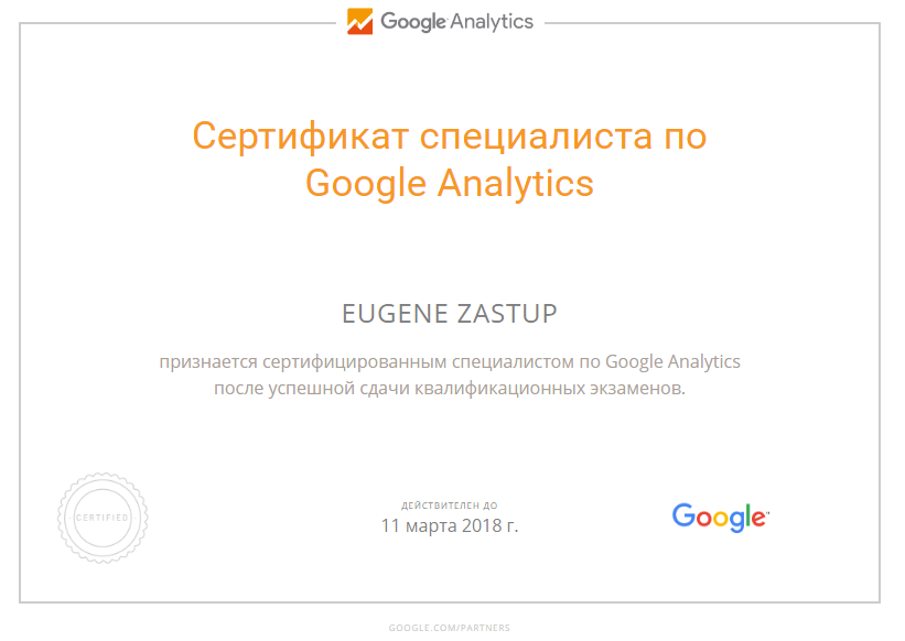 Евгений Jack — Google Analytics