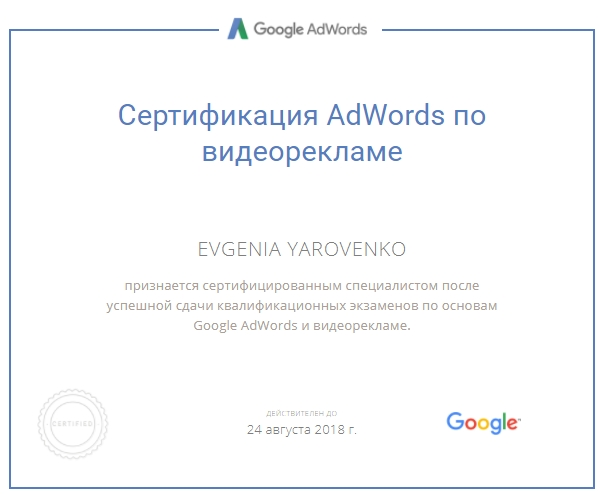 jane — Google AdWords