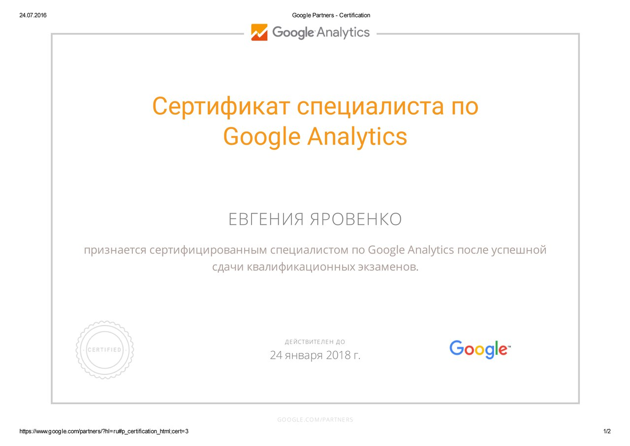 jane — Google Analytics