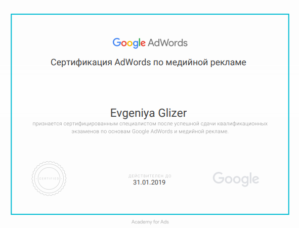 Евгения jonik — Google AdWords