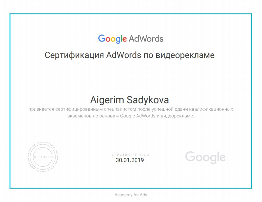 Katara — Google AdWords