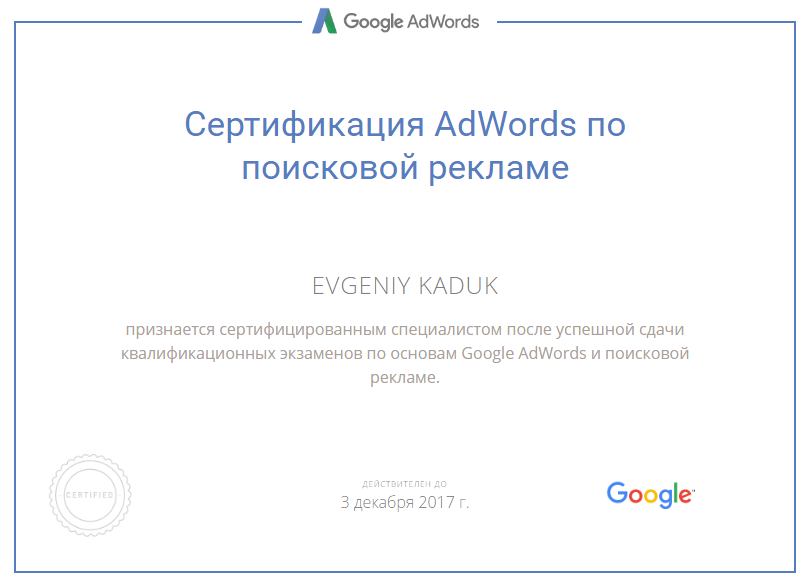 Евгений kent — Google AdWords