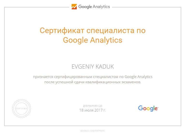 Евгений kent — Google Analytics