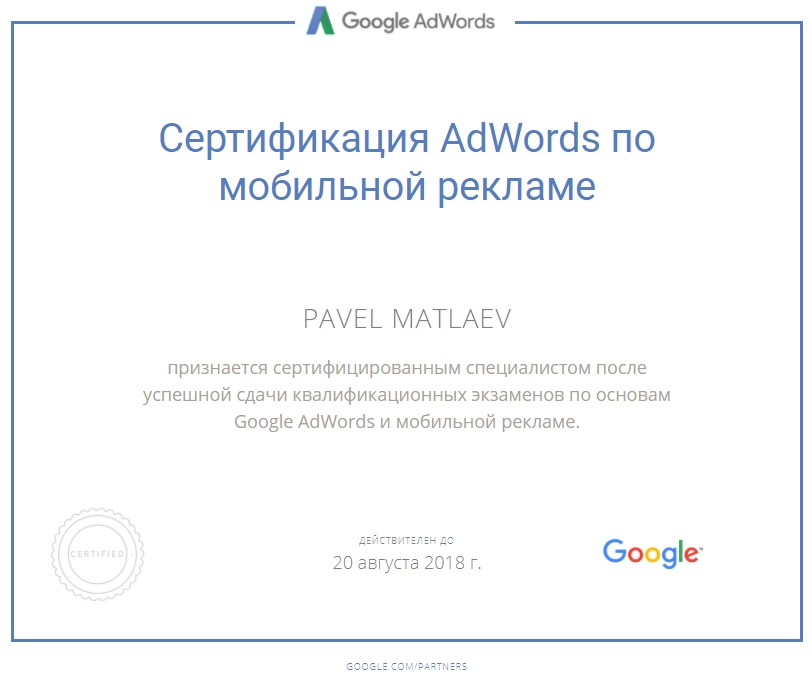 Koliuchiy — Google AdWords