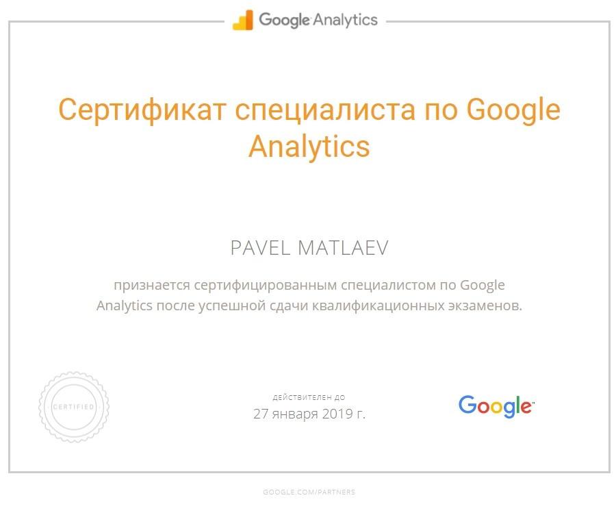 Koliuchiy — Google Analytics