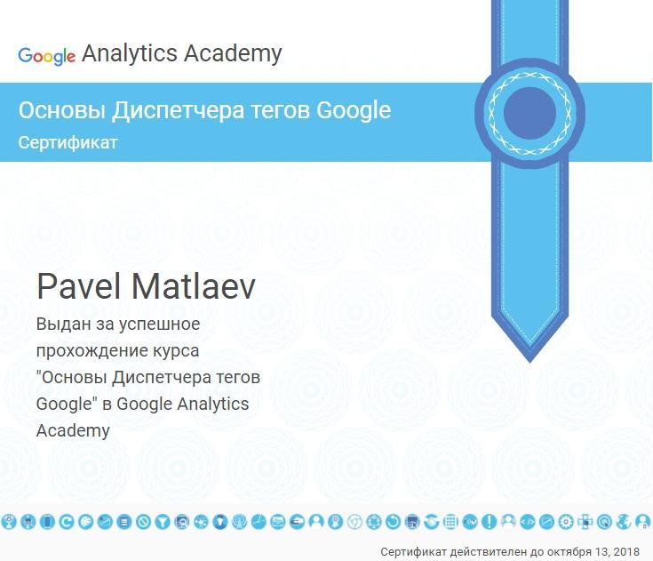 Koliuchiy — Google Tag Manager