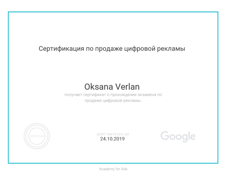 Оксана ksu — Google AdWords