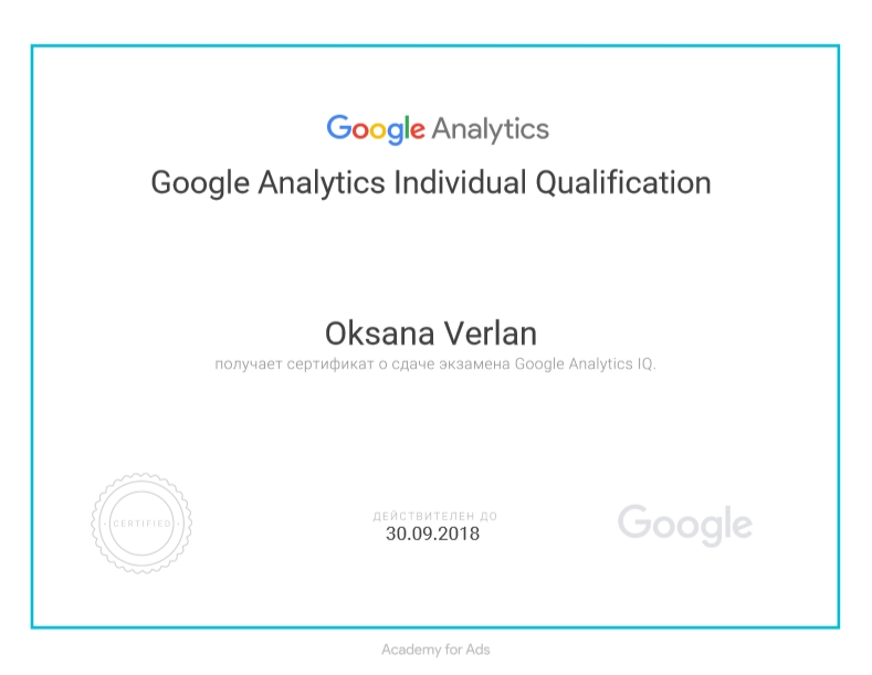 Оксана ksu — Google Analytics