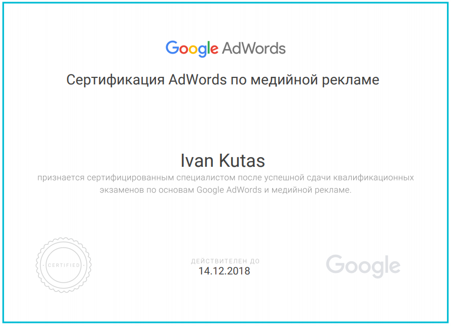 Иван kutasok — Google AdWords