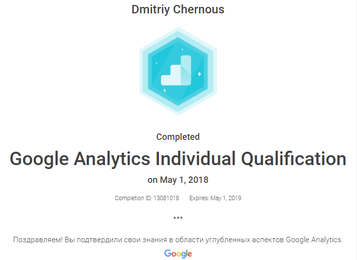 Dmitriy Lark – Google Analytics