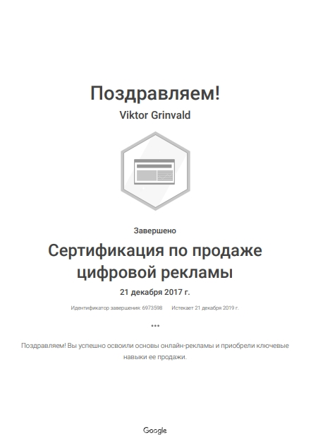 Виктор Levin — Digital Sales Exam
