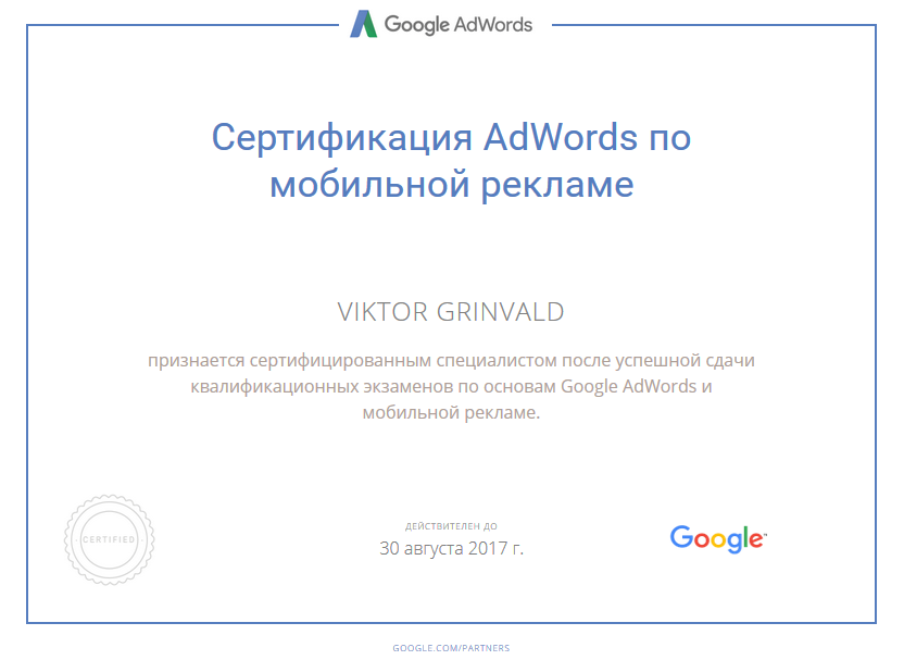 Виктор Levin — Google AdWords