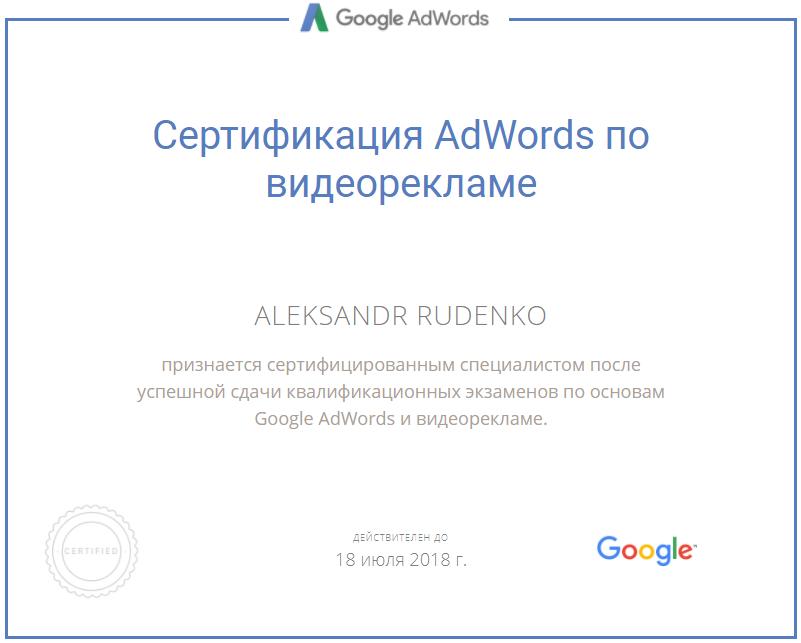Lex — Google AdWords