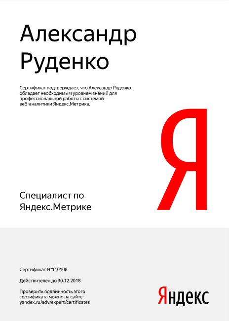 Lex — Yandex.Metrica