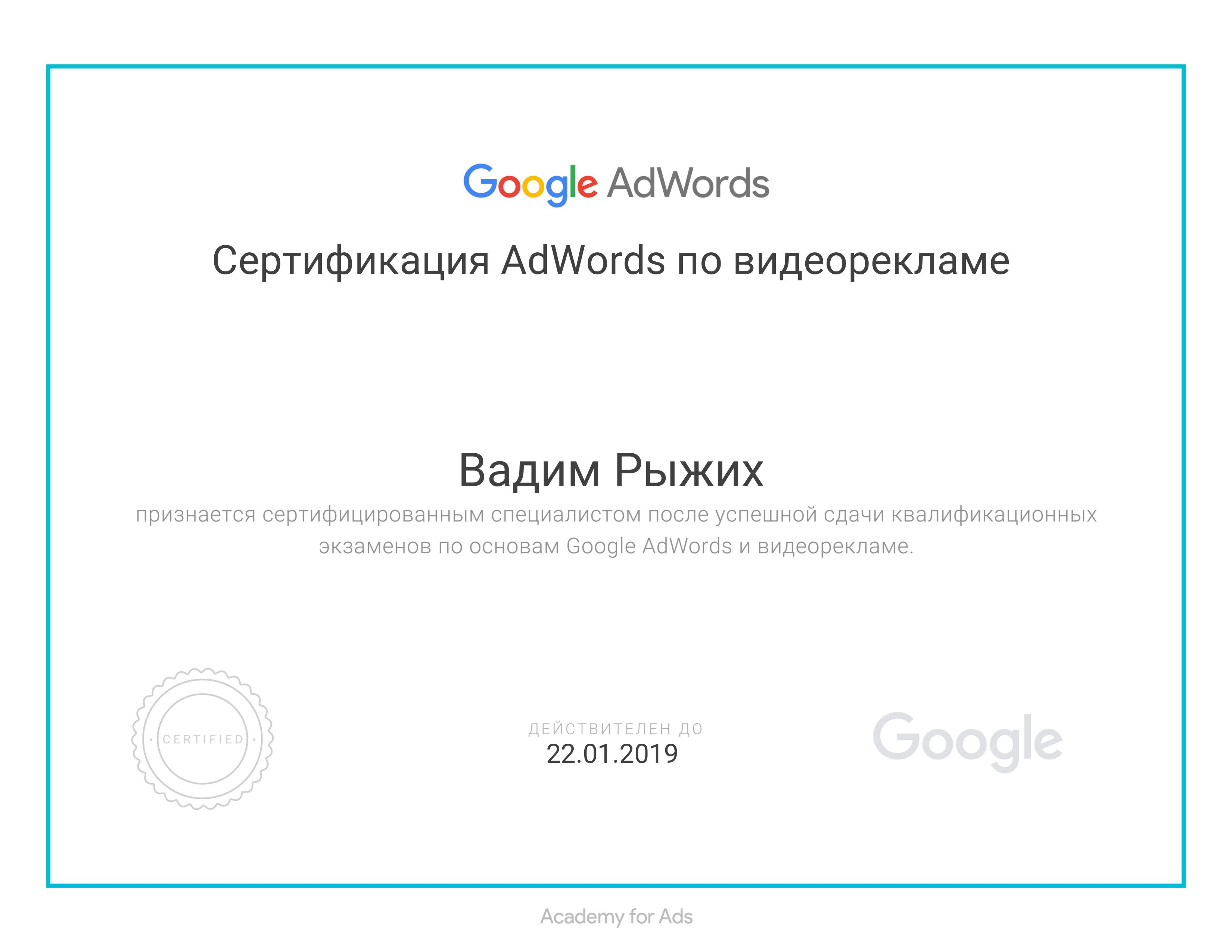 Vadym Logan – Google AdWords