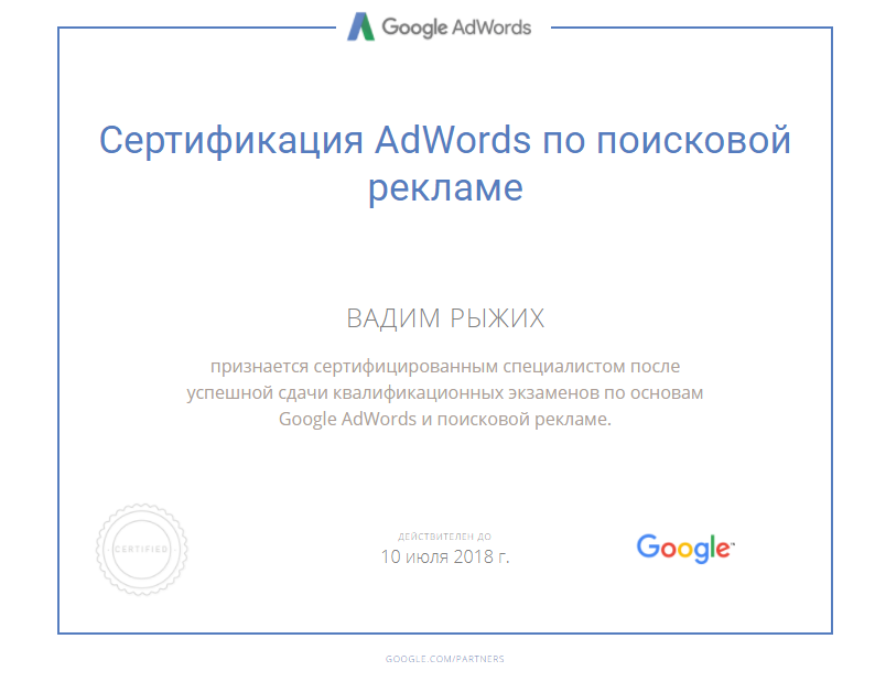 Logan — Google AdWords
