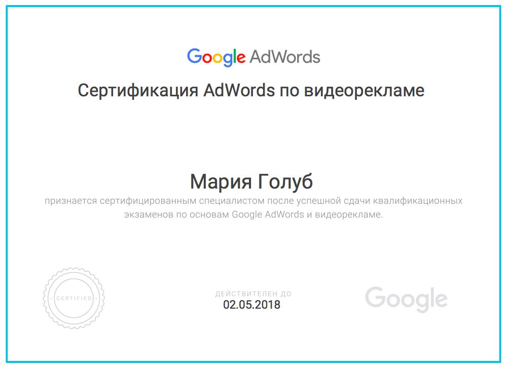 MaryMay — Google AdWords