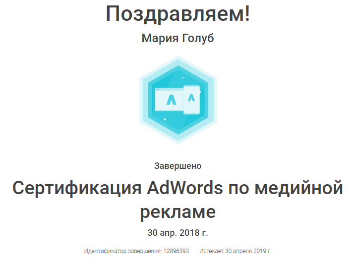 MaryMay — Google AdWords
