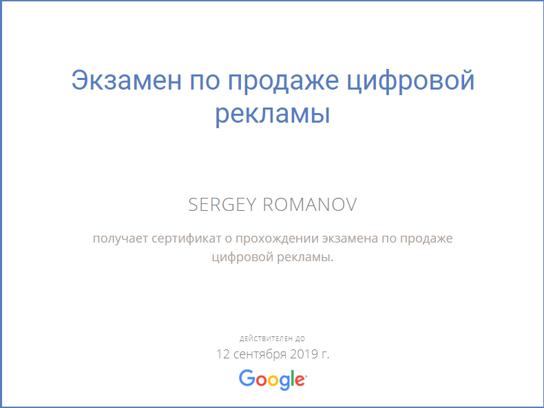 Miracle — Google AdWords