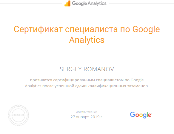 Sergey Miracle – Google Analytics