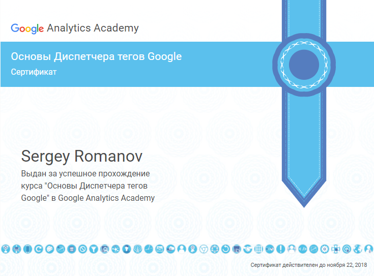 Sergey Miracle – Google Tag Manager