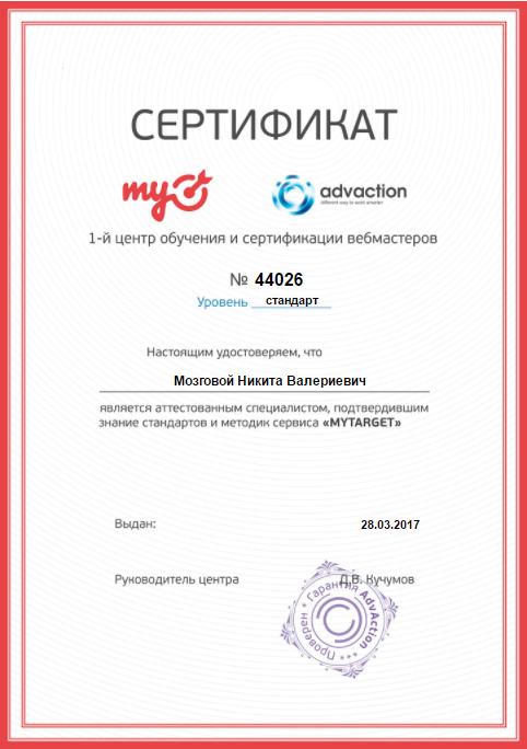 Nikita mozg – myTarget