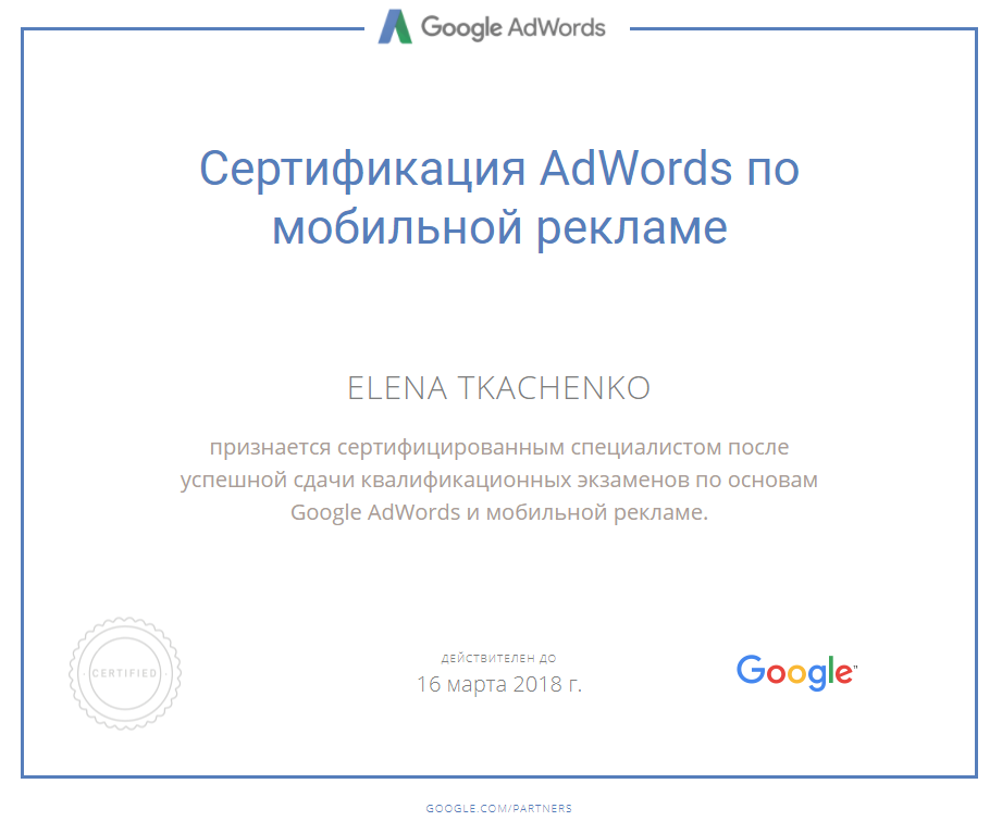 Murph — Google AdWords