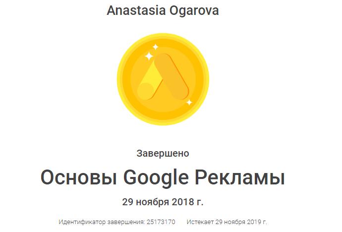 Nastasia — Google AdWords