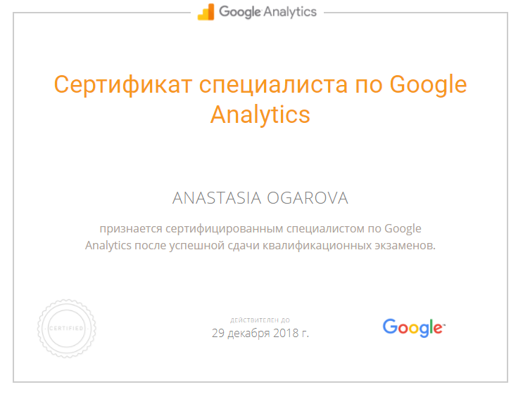 Nastasia — Google Analytics