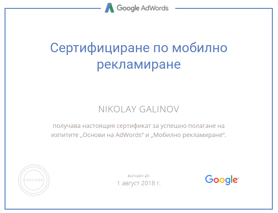 Николай niki — Google AdWords
