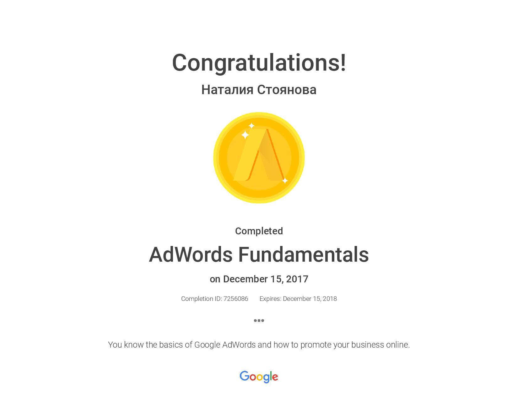 niya — Google AdWords
