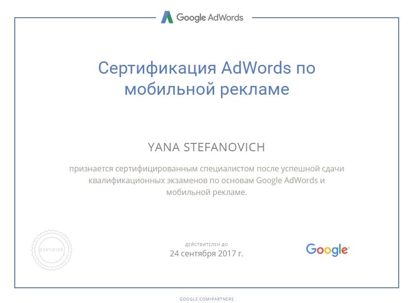 Яна nyan — Google AdWords