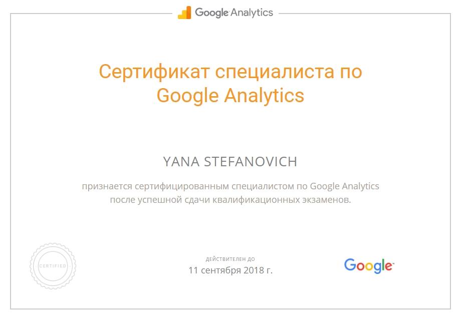 Яна nyan — Google Analytics