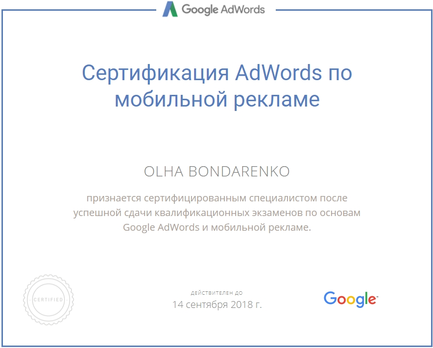 olivka — Google AdWords