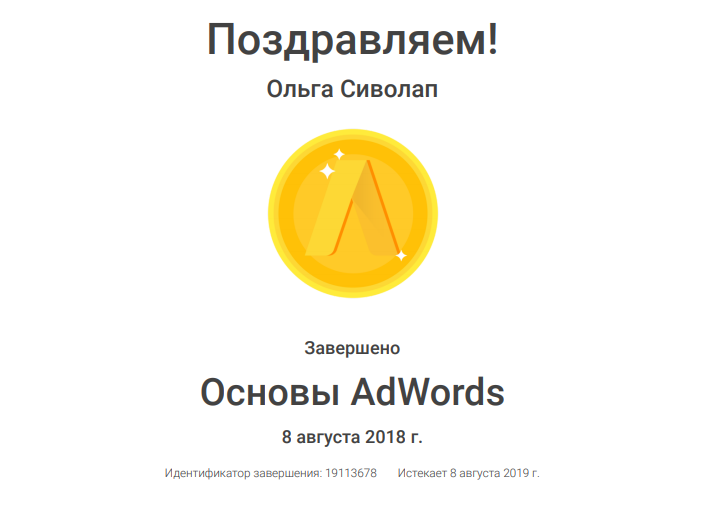 Olga Olsi – Google AdWords