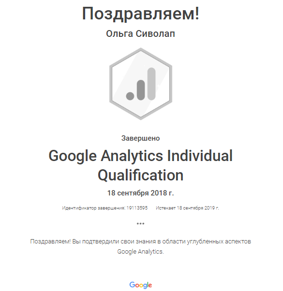 Olsi — Google Analytics