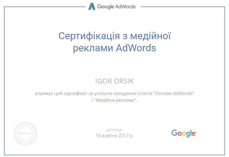 Orsik — Google AdWords