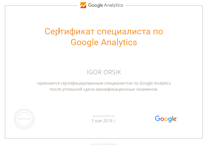 Orsik — Google Analytics