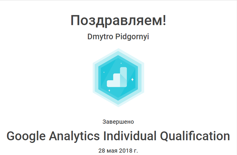 Dmitriy point – Google Analytics