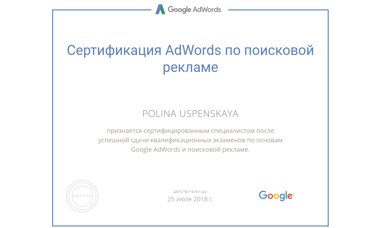 Prim — Google AdWords