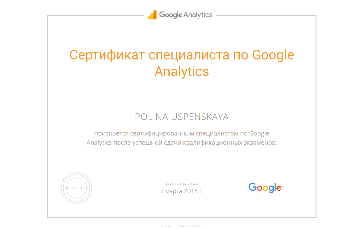 Prim — Google Analytics