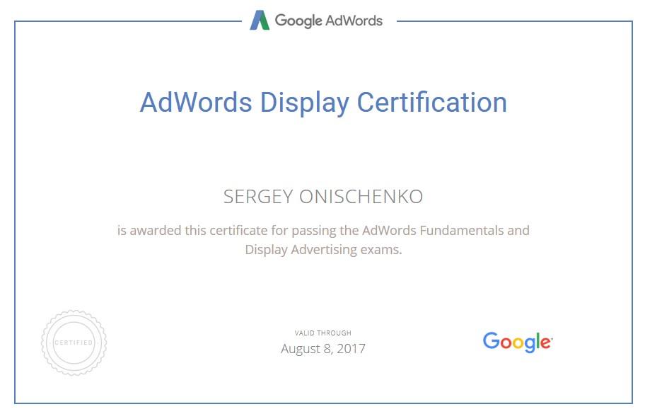 Сергей reason — Google AdWords