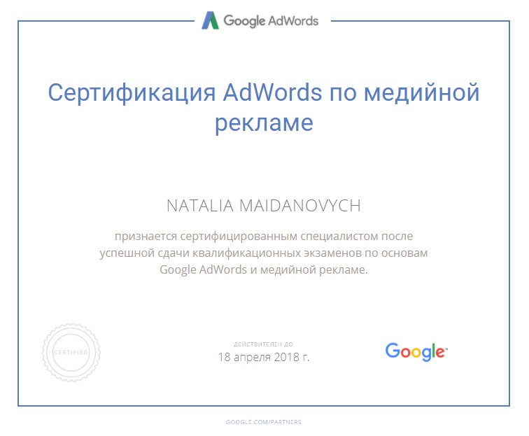 Natalia Rei – Google AdWords