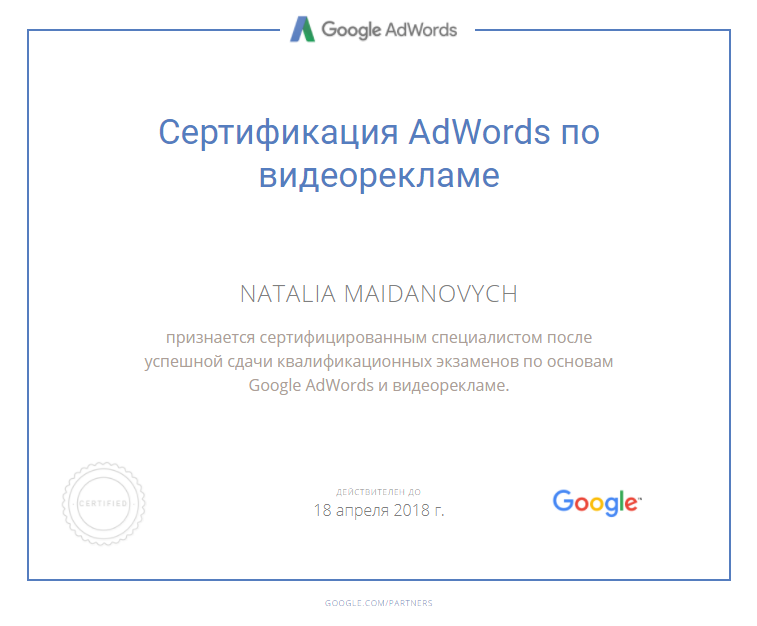 Наташа Rei — Google AdWords
